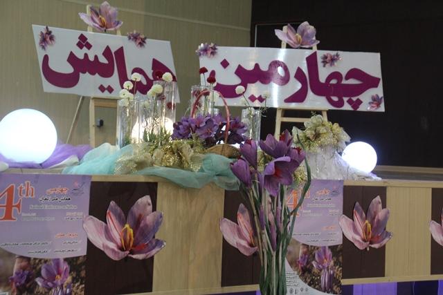 چهارمین همایش ملی زعفران