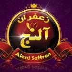 زعفران آلنج :: دانشنامه کافه زعفران