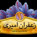 زعفران امیری :: دانشنامه کافه زعفران