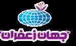 جهان زعفران :: دانشنامه کافه زعفران