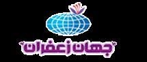 لوگوی جهان زعفران