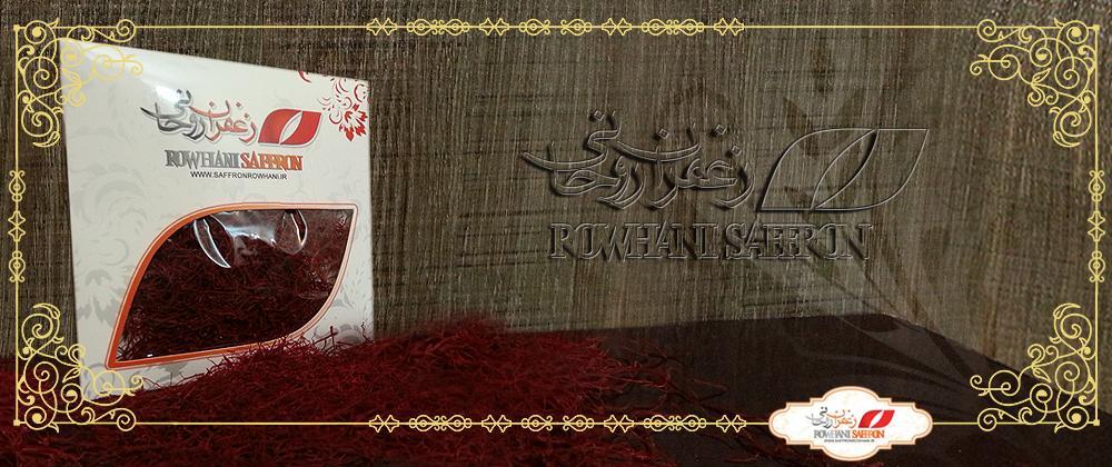زعفران روحانی