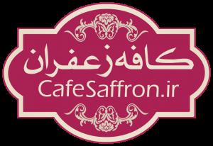 کافه زعفران