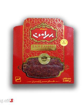 خرید آنلاین زعفران بهرامن نیم مثقال(۲٫۳۰۴ گرم)
