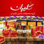 شرکت زعفران گلیران :: دانشنامه کافه زعفران