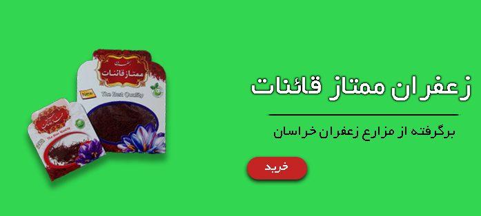 خرید اینترنتی زعفران ممتاز قائنات