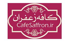 کافه عفران